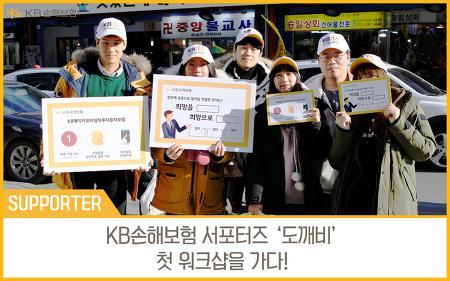 KB손해보험 서포터즈 '도깨비', 첫 워크샵을 가다!