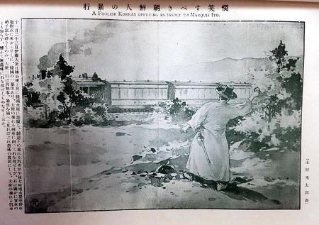 [옛그림]우매한 조선인 행동으로 비하한 원태우 지사의 돌팔매질