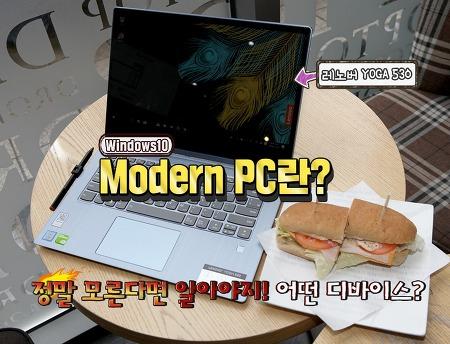 윈도우10 RS5업데이트 신기능과 모던PC 노트북인 레노버 요가 530