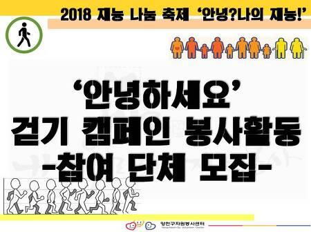 [2018재능나눔축제] '안녕하세요' 걷기 캠페인 참가 봉사자 모집