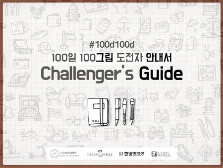 [마감] 100일 100그림 그리기 2019