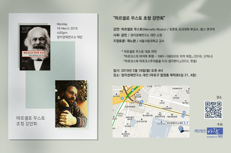 마르셀로 무스토(Marcello Musto) 초청 강연회-서울, 정치경제연구소 대안