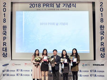 피알원, '2018 한국PR대상' 마케팅PR∙CSR 부문 최우수상 수상