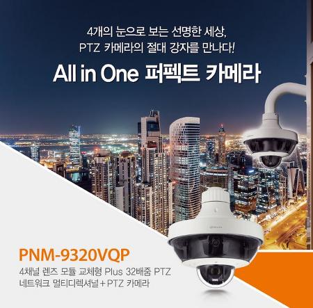 한화테크윈,  5채널 PTZ 일체형 멀티디렉셔널 카메라 출시