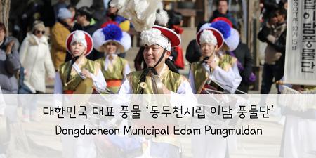 [남이섬/공연] 대한민국 대표 풍물 '동두천시립 이담 풍물단'
