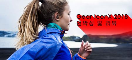 기어 아이콘X 2018 언박싱 및 리뷰