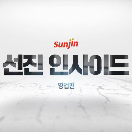 [영상] '선진 인사이드' - 영업편