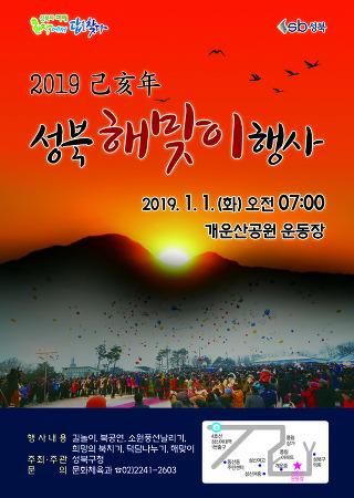 2019 성북 해맞이 행사-1.1 07:00~ 개운산공원