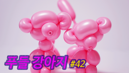 [동영상강의]풍선아트 푸들 강아지 만들기 #42 / Making Balloon Art Poodle puppy #42