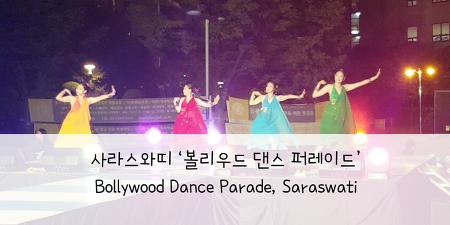 [남이섬/공연] [2018 사랑-나미나라 인도문화축제] 사라스와띠 '볼리우드 댄스 퍼레이드'