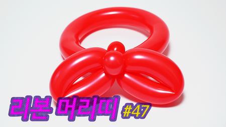 (무료동영상강의)풍선아트 리본 머리띠 만들기 #47 / Making Balloon Art Ribbon headband #47