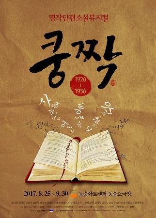 [대학로 뮤지컬]어른과 아이 전세대가 관람하는 재미난 한국 명작단편소설<쿵짝>