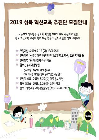 [~19.2.15]성북 혁신교육추진단 모집-학생,교원,학부모 등