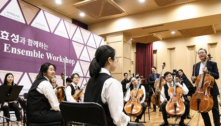 '음악을 나누고 꿈을 키우다' 효성과 요요마 5번째 티칭 클래스 개최