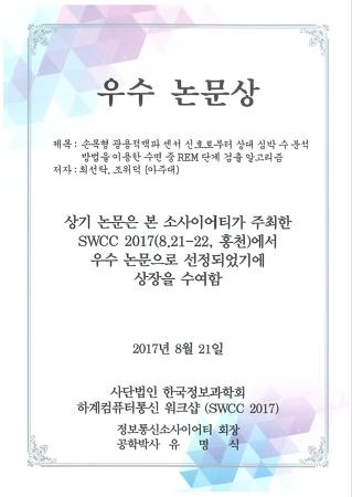 SWCC 2017  우수논문상 수상