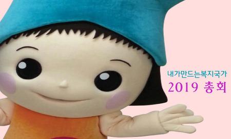 2019 내만복 총회 공고