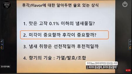 맛에 있어서 미각이 중요할까 후각이 중요할까?