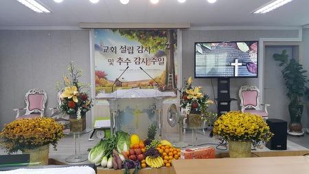 설립 3주년 감사예배 와 추수감사절