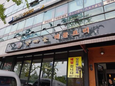 갯마을 해물요리 / 강동구 해물탕, 해물찜