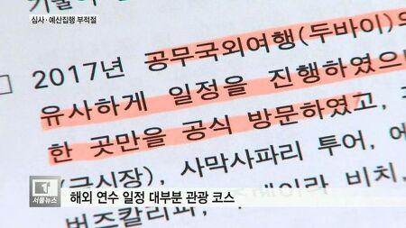 [티브로드뉴스] 강북구의회 해외연수 감사... 위법사항 적발