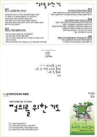 정의를 위한 기도 - 2015년 성서한국 전국대회 특별판(통권 24호)