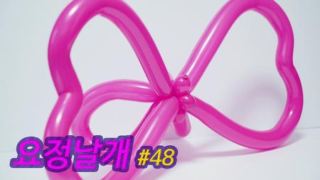 풍선아트 요정날개 만들기 #48 / Making Balloon Art Fairy wings #48
