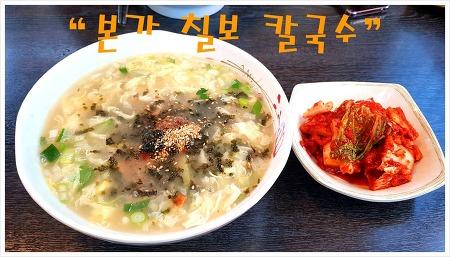 성남 칼국수 맛집/ 상대원 본가 칠보 칼국수
