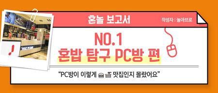 혼놀 보고서 #1 혼밥러의 신박한 PC방 혼밥 메뉴