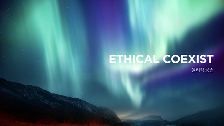 19/20 KCC CMF Theme 04[Ethical Coexist_윤리적 공존]