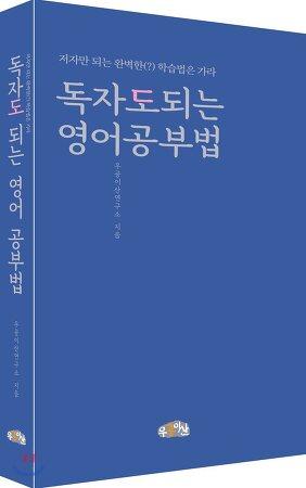 [책읽기] 독자도 되는 영어 공부법