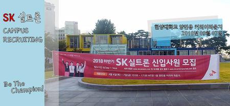 2018 SK 하반기 신입사원 모집: SK실트론 캠퍼스 리크루팅