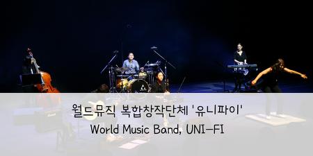 [남이섬/공연] 월드뮤직 복합창작단체 '유니파이'