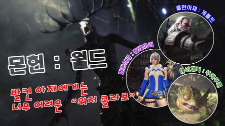 PS4 몬스터 헌터 월드 : 위처 콜라보
