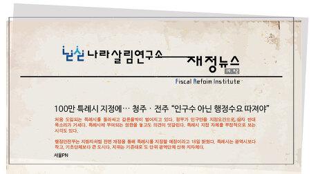 """[19.02] 100만 특례시 지정에… 청주·전주 """"인구수 아닌 행정수요 따져야"""""""