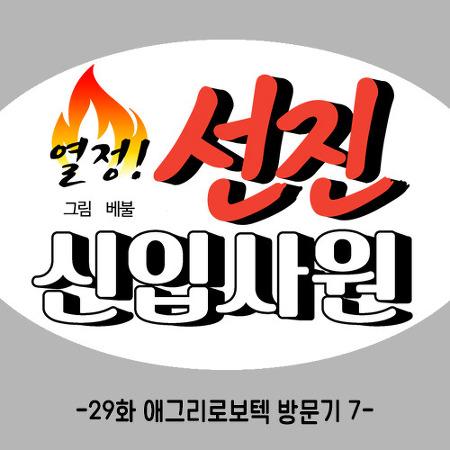 [웹툰] 29화  애그리로보텍 방문기-6
