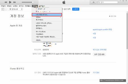 아이폰 결제취소 아이튠즈 한방으로 끝내자!