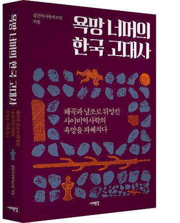새로 출간한 책, 욕망 너머의 한국 고대사