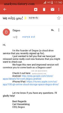 친절한 Degoo앱 사장님에게 감동을..!!