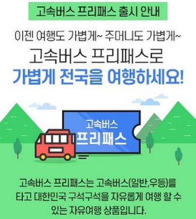 고속버스 프리패스, 일정기간 고속버스 무제한 사용 패스