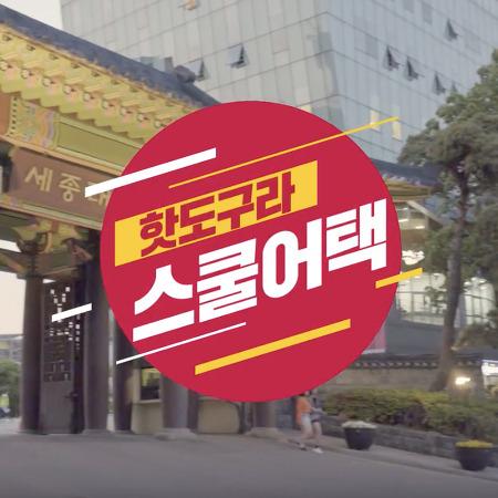[영상] 선진 핫도구라 스쿨어택!