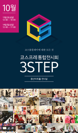 '코스프레 통합 전시회 3STEP' 제2회 성황리 종료