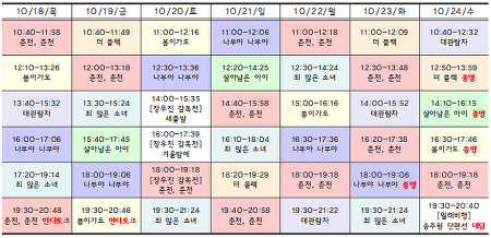 [10.18-10.24 상영시간표] 춘천, 춘천 / 나부야 나부야 / 봄이가도 / 더 블랙 / 죄 많은 소녀 / 대관람차 / 살아남은 아이