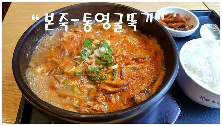 상대원 본죽&비빔밥 cafe 통영굴뚝배기 한그릇 뚝딱
