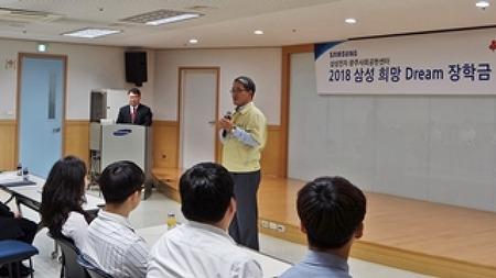 2018 삼성 희망 Dream 장학금 전달식