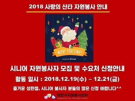 [2018 사랑의 산타 봉사자 & 수요처 신청 안내]