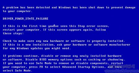 윈도우 10 DRIVER POWER STATE FAILURE Error 에러 해결 방법