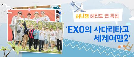 옥수수(oksusu) 오리지널 콘텐츠 <EXO의 사다리타고 세계여행2> 꿀잼 레전드편 다시보기