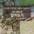 군대에서 휴대폰 사용이 가능하다? 군인 휴대폰 알아보기
