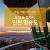 주말 여행 HOT스팟 : 도심 속 휴가지, 인천 영종도