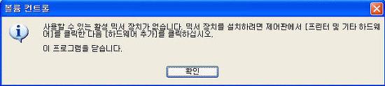 윈도우xp 사용할 수 있는 활성 믹서 장치가 없습니다. 오류 해결법